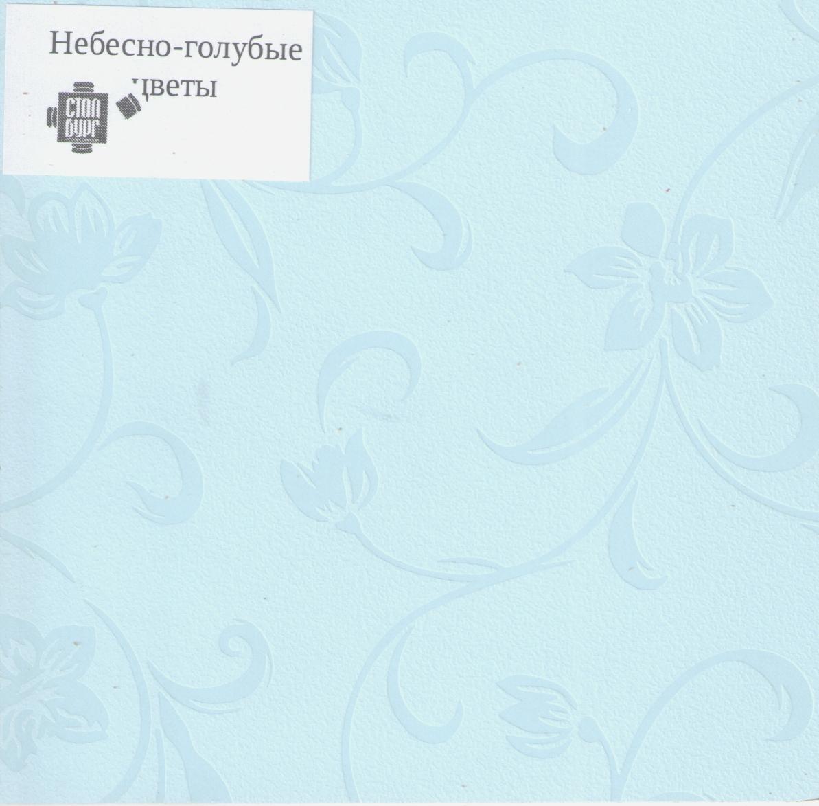 Небесно-голубые цветы