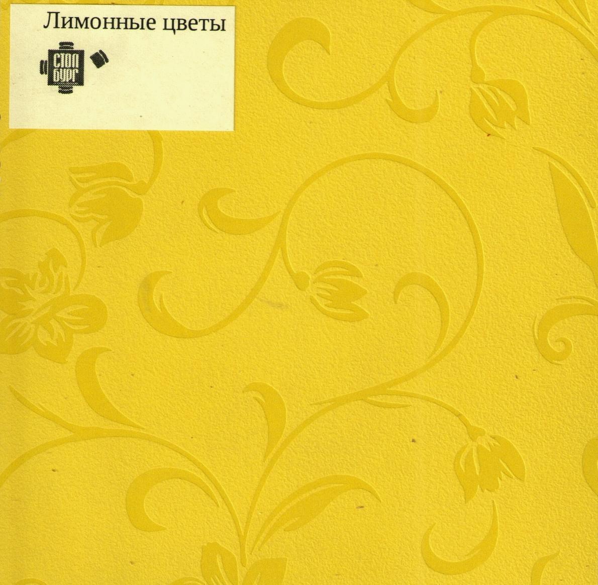 Лимонные цветы